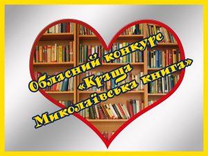 Краща Миколаївська книга