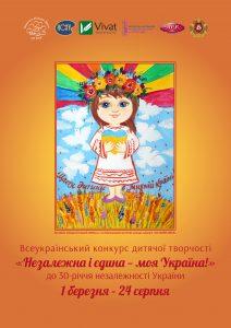 Незалежна і єдина - моя Україна