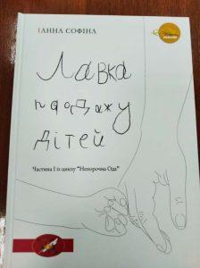 Анна Сафіна