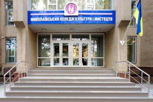 Миколаївський фаховий коледж культури і мистецтв