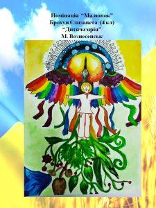 Всеукраїнського конкурсу дитячої творчості «Незалежна і єдина – моя Україна»