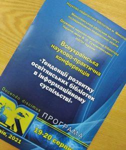Всеукраїнська науково-практична конференція «Тенденції розвитку освітянських бібліотек в інформаційному суспільстві»