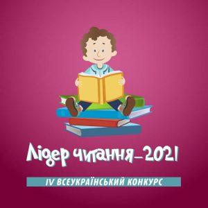 Лідер читання 2021